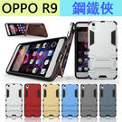 防摔手機殼 OPPO R9 R9Plus 手機殼 鋼鐵俠 R9 保護殼 三防支架 R9Plus 手機套 R9+ 背蓋