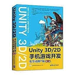 簡體書-十日到貨 R3Y【Unity 3D 2D手機遊戲開發:從學習到產品】 9787302481652 清華大學出版社