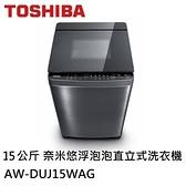 【南紡購物中心】TOSHIBA東芝 15公斤奈米悠浮泡泡直立式洗衣機 AW-DUJ15WAG