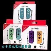 NS週邊 Switch 副廠 Joy-Con 左右手控制器 雙手把 透明/紅藍/綠粉【六軸 體感 震動】台中星光電玩