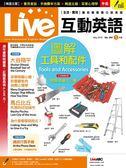 Live互動英語(互動光碟版) 5月號/2018 第205期