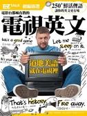 (二手書)電影台都嘛有教的電視英文:EZ TALK 總編嚴選英文俚語特刊(1書1MP3)