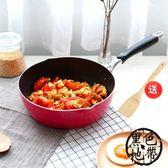 日式小炒鍋26cm麥飯石不粘鍋深煎鍋小型單人鍋寶寶輔食迷你炒菜鍋