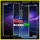 9H日本板硝子鋼化膜 S8 S9 S10 + Plus/ S7edge Note 8 9 3D曲面滿版康寧等級強化玻璃保護貼