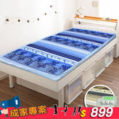 學生床墊/透氣床墊/單人床墊 冬夏 仿藤椰絲 兩用  透氣 可折疊 雙面 (兩色)