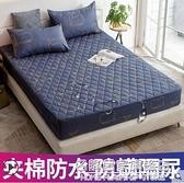 南極人防水夾棉床笠床罩單件隔尿透氣床墊罩加厚防塵席夢思保護套 名購新品