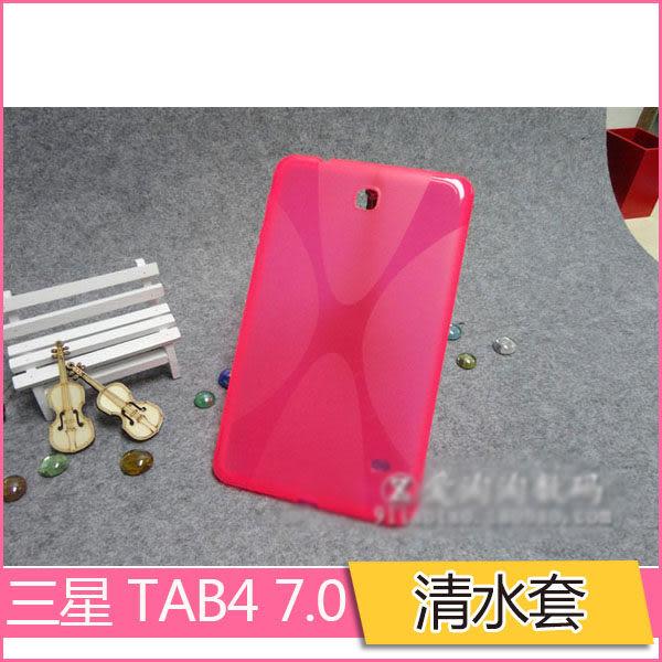三星 TAB 4 7.0 清水套 T230 保護套 T235 殼 T231 磨砂套 軟殼 平板保護套