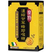 樂特濃縮甘草蜂膠喉糖(15克/瓶)