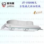 【PK廚浴生活館】高雄喜特麗 JT-1820M 全隱藏式排油煙機 JT-1820 抽油煙機