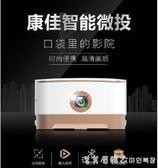 康佳K1高清投影儀H3無線wifi手機迷你微型辦公家用DLP投影機電視 NMS漾美眉韓衣
