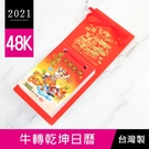 珠友 BC-60241 2021年48K日曆/傳統小日曆/掛曆/桌曆/事務日曆