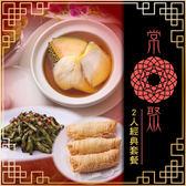 【台北】常聚粵菜2人經典套餐