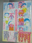 【書寶二手書T2/漫畫書_GJQ】即使畫BL也不會賣-可以不要當漫畫家了嗎_天城