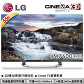 展示機出清! LG 55LM7600 55吋3D智慧型LED液晶電視 ☆24期0利率↘★LG視界盃2014/7/20前週週抽