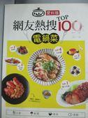【書寶二手書T2/餐飲_XEP】愛料理.網友熱搜TOP100電鍋菜_愛料理團隊