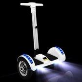 平衡車 智能平衡車兒童8-12電動自平衡車帶扶桿兒童成年代步車平行車雙輪【免運】WY