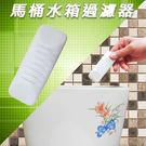 金德恩【台灣製造】可重複使用- 馬桶水箱過濾器