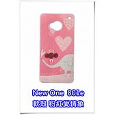 htc New One (M7) 801e 手機殼 軟殼 保護套 06 粉紅愛情象