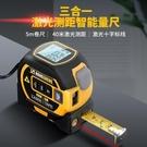 三合一測距儀 鋼卷尺測距儀 室內鐳射測量儀【618店長推薦】