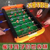 大號桌上桌式足球機兒童桌游玩具成人桌面手動足球臺8桿男孩益智 【格林世家】