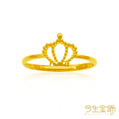 今生金飾 金耀皇冠戒 黃金戒指