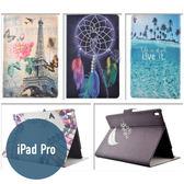 Apple iPad Pro (9.7吋) 彩繪皮套 側翻皮套 平板套 平板殼 保護套 可愛 卡通 皮套