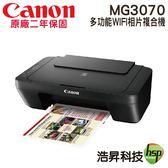 【隨貨送禮券200 登錄送禮券200元】Canon PIXMA MG3070 多功能wifi相片複合機