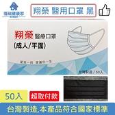 翔榮 成人醫用口罩 50入/盒 黑色 雙鋼印◆德瑞健康家◆