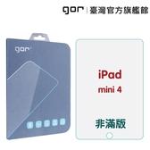 【GOR保護貼】Apple IPad Mini 4 9H 鋼化玻璃保護貼 全透明 公司貨 現貨