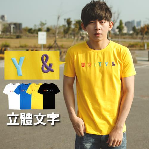 T恤 韓國製彩色立體凸膠UNITY文字短T【NB0454J】