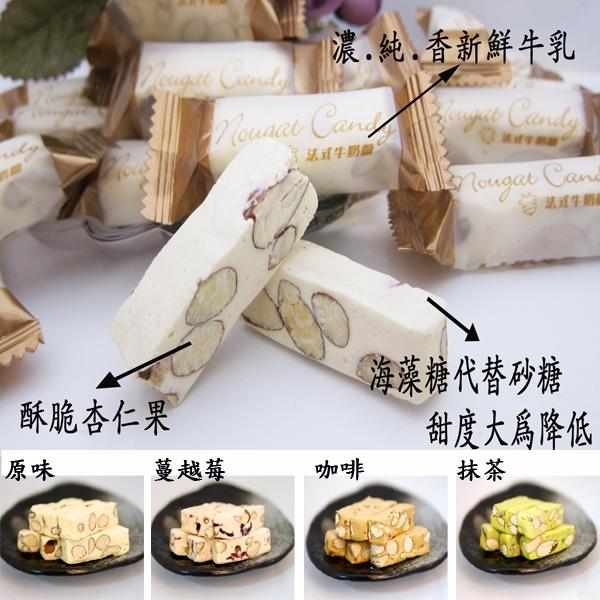 純手工特濃杏仁果牛軋糖 袋裝 (原味/蔓越莓/抹茶/巧克力/咖啡 /綜合) 好吃不黏牙 甜園