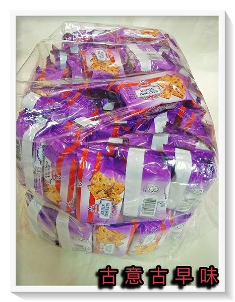 古意古早味 葡萄蘇打餅 (3000g量販包/約108包/每包26g) 懷舊零食 葡萄餅 下午茶 新加坡  26 進口餅乾
