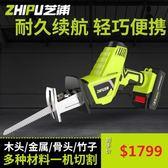 電鋸锂電充電式往複鋸電動馬刀鋸多功能家用小型戶外手持電鋸伐木