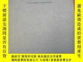 二手書博民逛書店湖北人民出版社《超聲診斷圖譜》帶語錄武漢醫學院附屬第二醫院超聲波