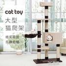 貓爬架大型貓咪貓窩樹一體劍麻貓玩具貓跳臺別墅帶窩抓柱爬貓架子HM 3C優購