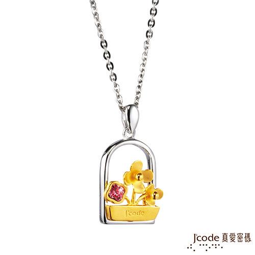 J'code真愛密碼-花園小窗 黃金/純銀墜子