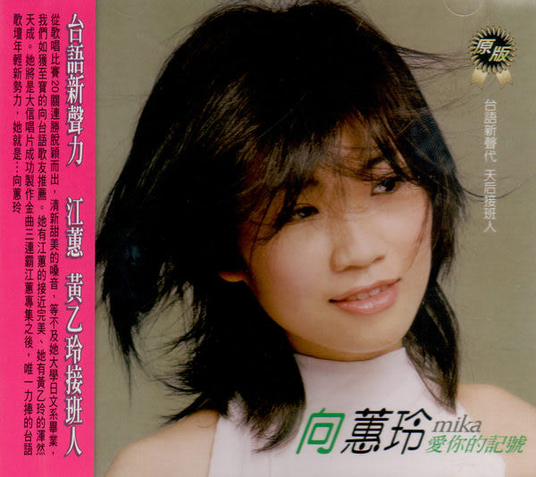 向蕙玲 愛你的記號 CD  (音樂影片購)