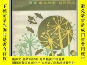 二手書博民逛書店智力測驗大全罕見2Y33400 尹明,艾克著 北京少年兒童出版社