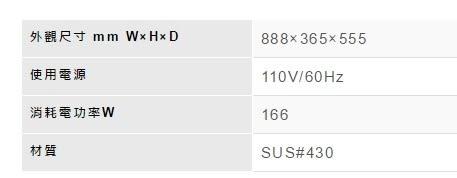 【歐雅系統家具】林內 Rinnai 深罩式排油煙機 RH-9037S(90CM)