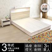 IHouse-山田 插座燈光房間三件(床頭+六分床底+床頭櫃)單人3尺胡桃