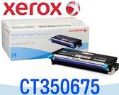 [原廠碳粉匣] Fuji Xerox 富士全錄 DocuPrint C2200 / C3300~CT350675 藍色