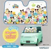 日本NAPOLEX 迪士尼 TSUMTSUM 汽車前遮陽擋 段熱 隔熱 降溫 五層結構 鋁箔段熱 前後檔