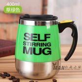 自動攪拌杯 創意歐式不銹鋼咖啡杯懶人電動奶粉蛋白粉杯子【台北之家】