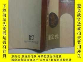 二手書博民逛書店罕見星定式--圍棋實戰技巧(2)Y13654 日本棋院編白小川譯