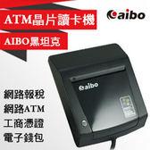 新竹※超人3C WIN8 AIBO 坦克 tank ATM 自然人 晶片 讀卡機 報稅 i-cash 0090046