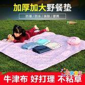 野餐墊 戶外旅游野餐地墊可摺疊防水防刮超輕便攜超薄草坪毯防潮沙灘墊 5色