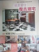 【書寶二手書T3/設計_JCA】就是愛住复古潮宅_漂亮家居编辑部