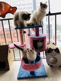 貓爬架 貓窩貓跳台日本出口劍麻貓爬架貓樹貓窩粉色貓玩具 至簡元素