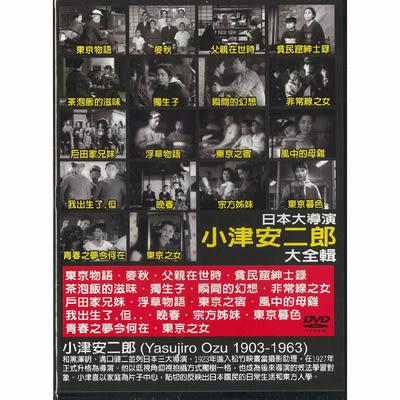 日本大導演-小津安二郎DVD
