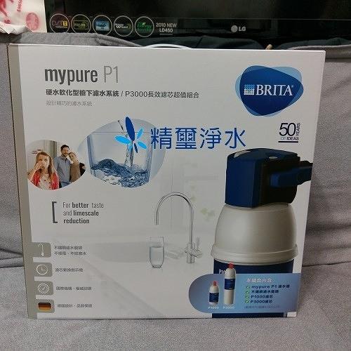 德國 BRITA mypure P1硬水軟化LED櫥下型濾水系統+P3000濾芯(共2芯)